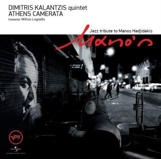Dimitris Kalantzis' new album image 0